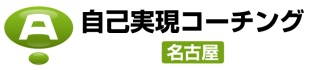 コーチング 名古屋 目標達成・自己実現コーチング